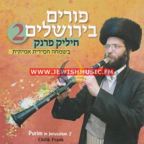 Purim In Jerusalem 2