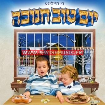 Die Heilige Yom Tov Chanukah
