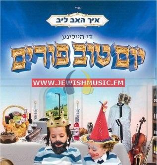 Die Heilige Yom Tov Purim