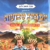 Die Heilige Yom Tov Shavuos