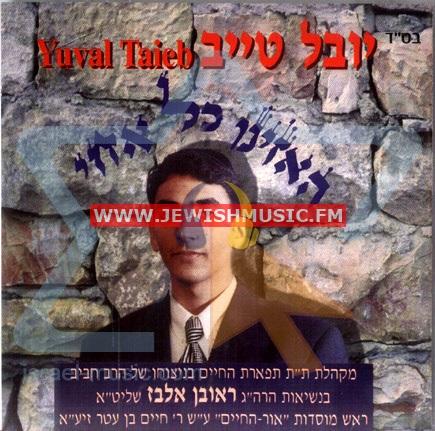 Ha'azinu Kol Echai