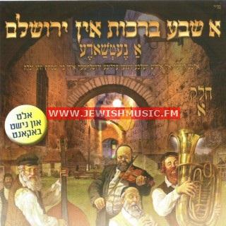 A Sheva Brachot In Yerushalayim CD1