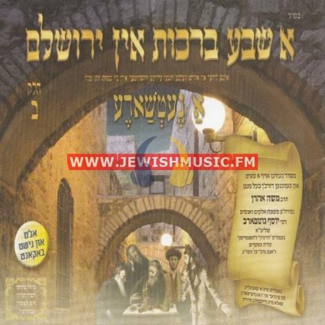 A Sheva Brachot In Yerushalayim CD2