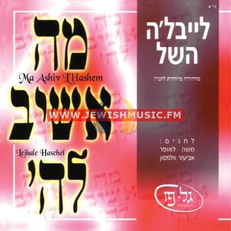 Ma Ashiv L'Hashem