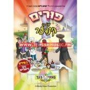 Purim Mit Di Kinder