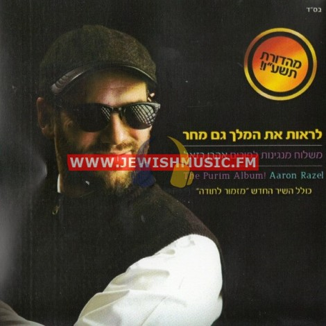 The Purim Album