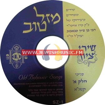 Shirei Tzion 1 – Mazal Tov