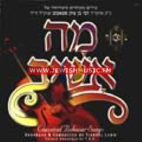 Shirei Tzion 5 – Mo Oshiv