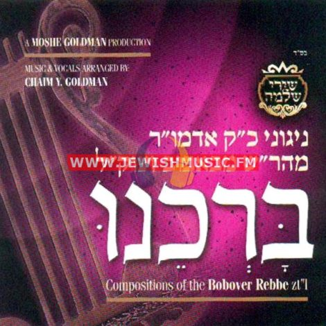 Shirei Shlomo – Borcheini