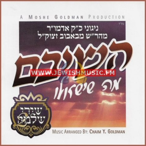 Shirei Shlomo – Hashivem