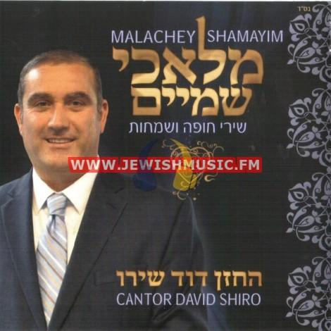 Malachey Shamayim