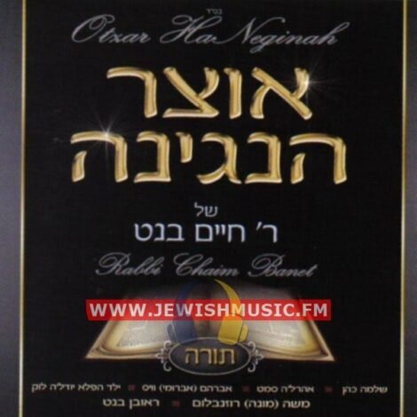Otzar Haneginah – Torah