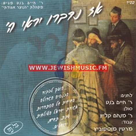 Oz Nidberu Yir'aei Hashem