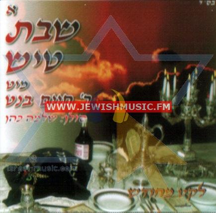 A Shabbos Tish