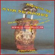 Bnei HaYeshivot B'simcha Shel Torah