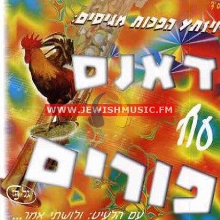 Dance Oif Purim