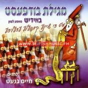 Megilas Budapest In Yiddish