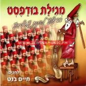מגילת בודפסט בעברית