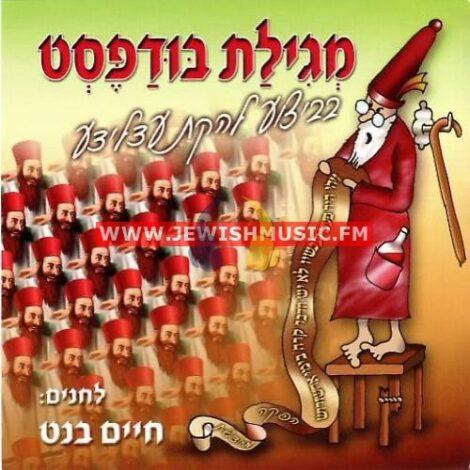 Megilas Budapest In Hebrew