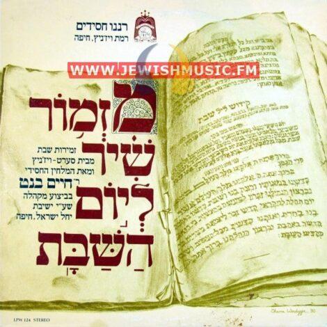 Mizmor Shir Leyom Hashabbos