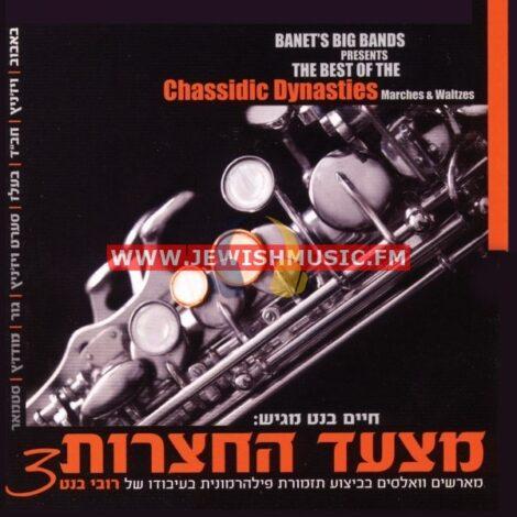 Chassidic Dynasties 3