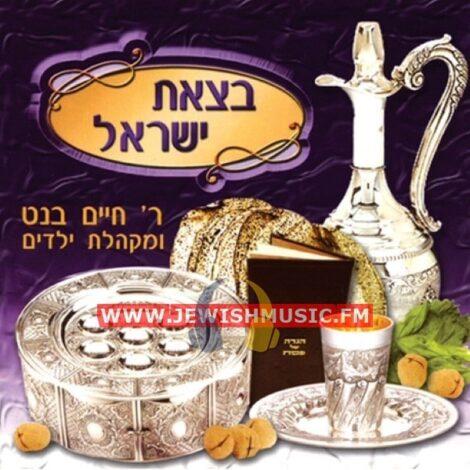 Batzet Yisrael
