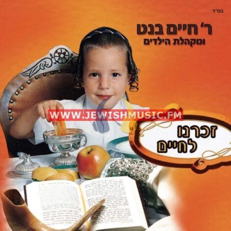 Zochreinu Lechayim