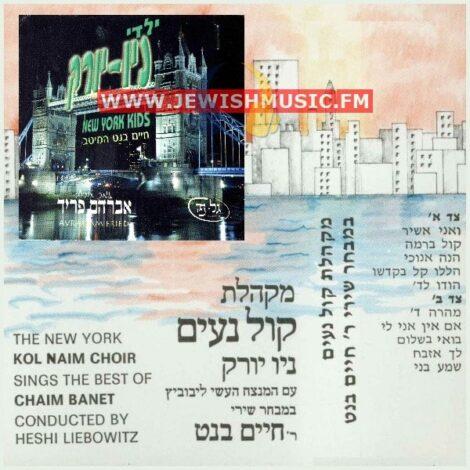 The New York Kol Naim Choir
