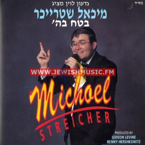 Betach Bashem – Don't Give Up