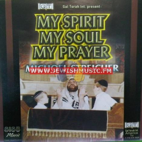 רוחי ונשמתי ותפילתי