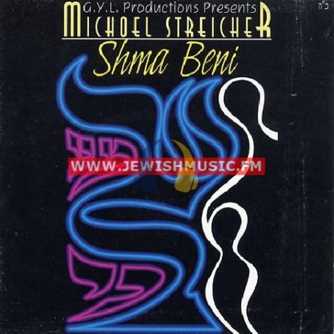 Shma Beni