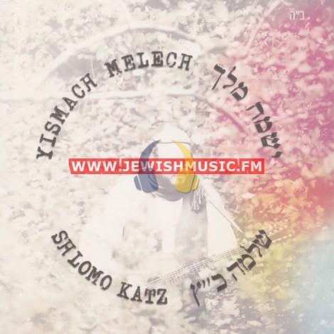 Yismach Melech