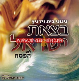 B'tzeis Yisroel