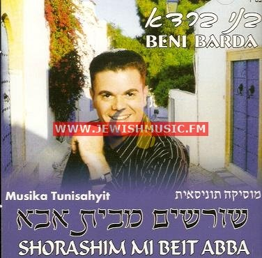 Shorashim Mi'Beit Aba 1