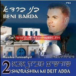 Shorashim Mi'Beit Aba 2