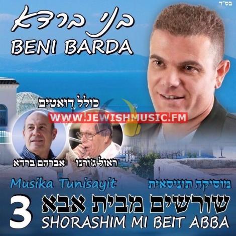 Shorashim Mi'Beit Aba 3