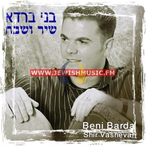Shir Ushevach
