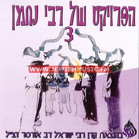 Rabbi Nachman Project 3