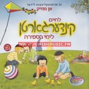 Kindergarten L'Yamei Hasfirah
