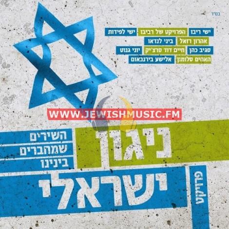 ניגון ישראלי – השירים שמחברים בינינו