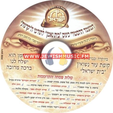 Horachamon Hu Yishlach Lanu