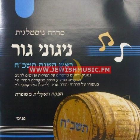 Rosh Hashanah 5728