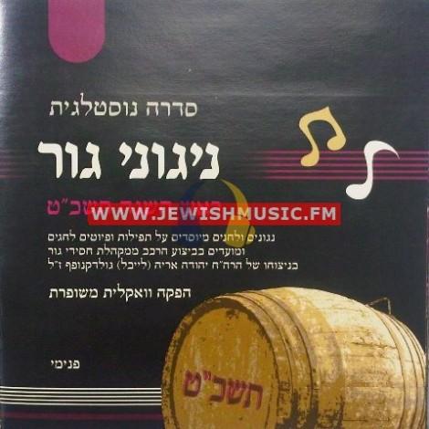 Rosh Hashanah 5729