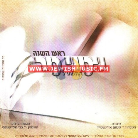 Rosh Hashanah 5773