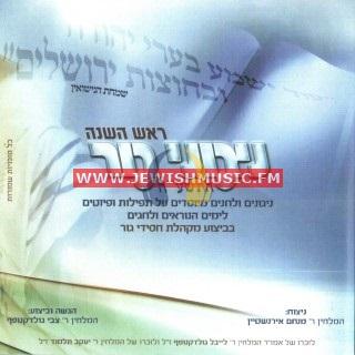 Rosh Hashanah 5775