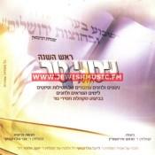 Rosh Hashanah 5776