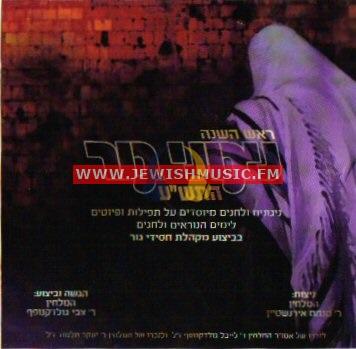 Rosh Hashanah 5770