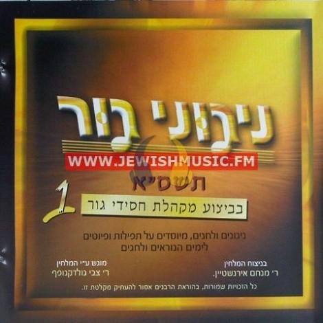 Rosh Hashanah 5761