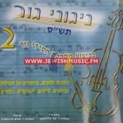 Rosh Hashanah 5760