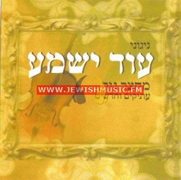Od Yishoma